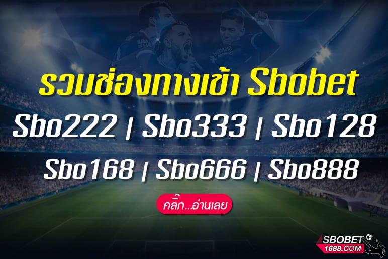 รวมช่องทางเข้า Sbobet Sbo222 | Sbo333 | Sbo128 | Sbo168 | Sbo666 | Sbo888