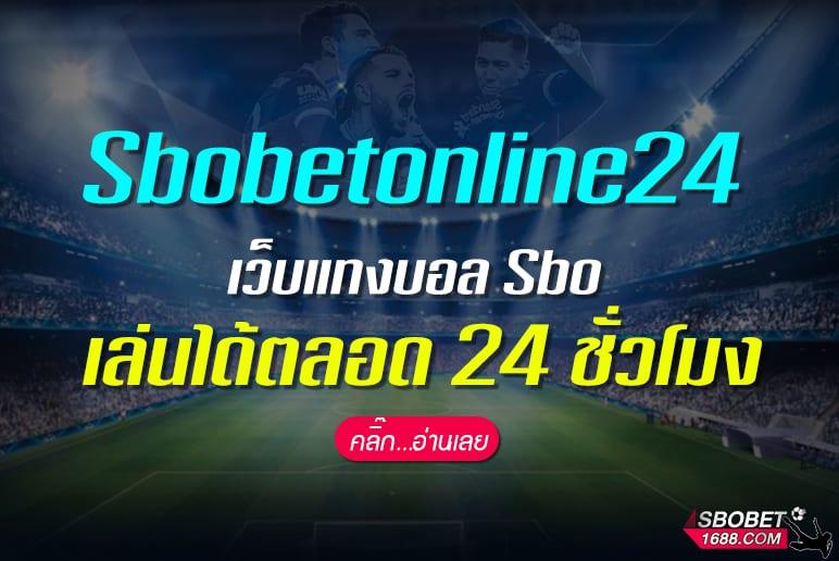 Sbobetonline24 เว็บแทงบอล Sbo เล่นได้ตลอด 24 ชั่วโมง